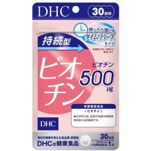 DHC 持続型ビオチン
