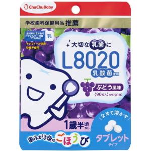 チュチュベビー L8020乳酸菌入タブレット