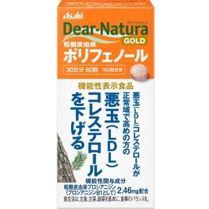 ディアナチュラ 松樹皮由来ポリフェノール【機能性表示食品】
