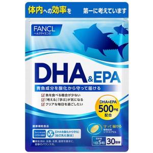 ファンケル DHA&EPA