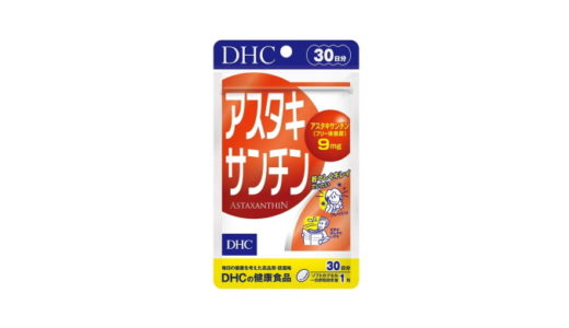 DHC アスタキサンチンの口コミ【肌や視界への効果があるのかわかる】