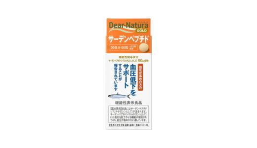 ディアナチュラ サーデンペプチドの口コミ【血圧低下の効果は?】