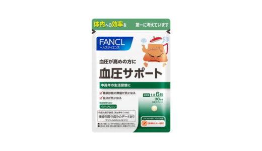 ファンケル 血圧サポートの口コミ【血圧下げる効果はどう?】