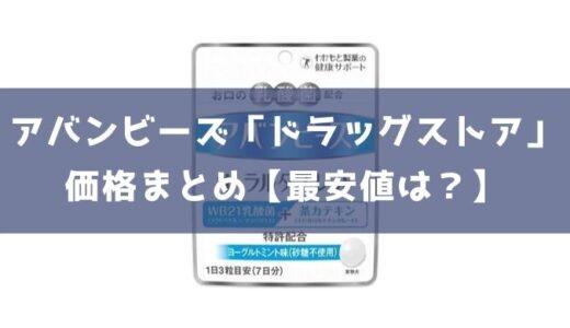 アバンビーズ「ドラッグストア」での販売商品・価格まとめ【最安値は?】