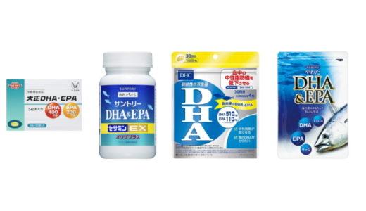 【サラサラ】DHA・EPAサプリおすすめ5選【中性脂肪を減らす】