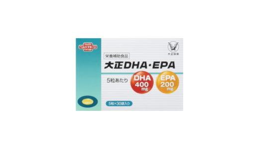 大正DHA・EPAの口コミを調査【効果や価格はどうなの?】