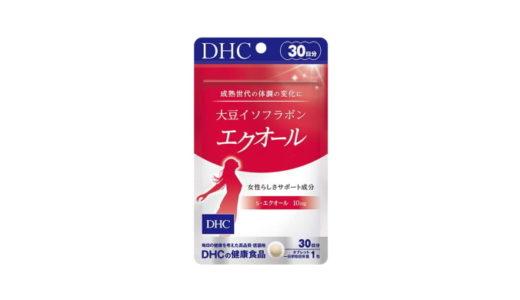 DHC 大豆イソフラボン エクオールの口コミ【女性の不調に効果があるのか】