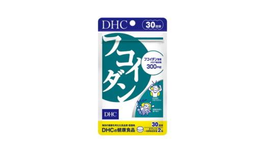 DHC フコイダン【良い口コミ・悪い口コミでわかる効果】