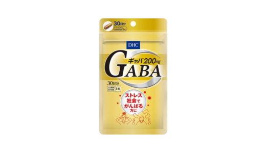 DHCギャバ(GABA)の口コミ【ストレスや睡眠に効果はある?】
