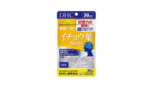 DHC イチョウ葉 脳内αの口コミ【記憶力への効果や価格は?】