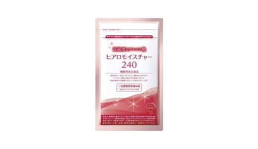 ヒアロモイスチャー240の口コミ・評判【うるおい効果はある?】