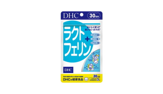 DHC ラクトフェリンの口コミ【腸内環境への効果や価格はどう?】