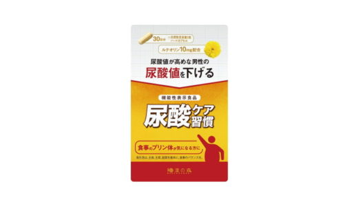 和漢の森 尿酸ケア習慣の口コミ・評判【効果や飲みやすさはどう?】