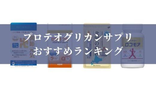 プロテオグリカンサプリおすすめ7選【お試しも有り】