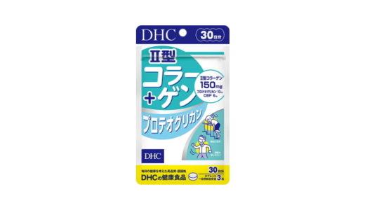 DHC II型コラーゲン+プロテオグリカンの口コミ【ひざ関節に効果があるのか】