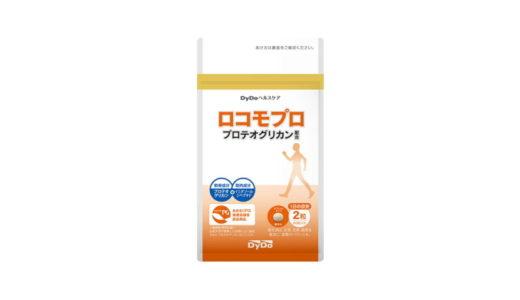 ダイドー ロコモプロの口コミ・評判【ひざへの効果や価格はどう?】