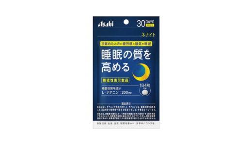 アサヒのネナイトの口コミ【テアニンの快眠効果はある?】