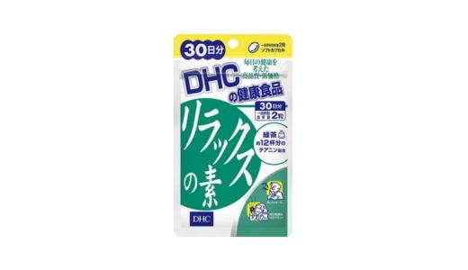 DHCリラックスの素の口コミ【テアニン配合!効果はある?】
