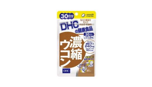 DHC 濃縮ウコン【良い口コミ・悪い口コミでわかる効果】