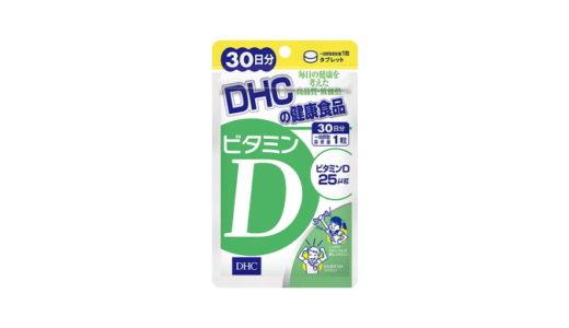 DHC ビタミンDの口コミ【日光不足の不調に効果があるのか】