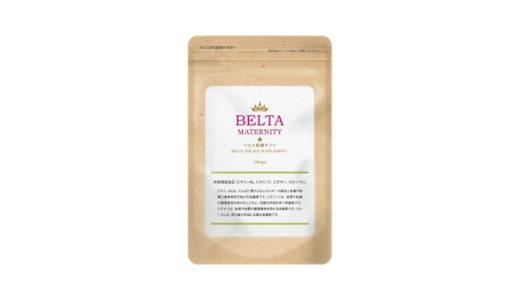 ベルタ葉酸サプリの口コミを調査【効果や価格はどうなの?】