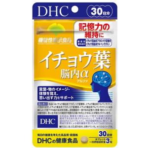 DHC イチョウ葉 脳内α