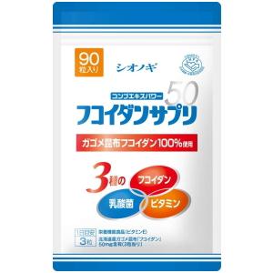 シオノギ フコイダンサプリ50