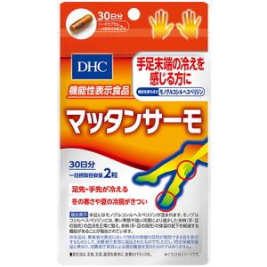 DHC マッタンサーモ