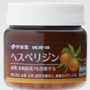 伊藤園 健康体 ヘスペリジン
