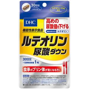 DHC ルテオリン 尿酸ダウン