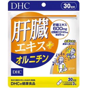 DHC 肝臓エキス+オルニチン