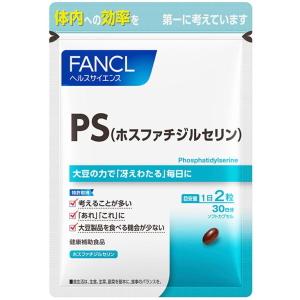ファンケル PS(ホスファチジルセリン)