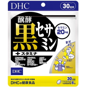 DHC 醗酵黒セサミン+スタミナ