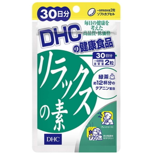 DHC リラックスの素