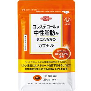 大正製薬 コレステロールや中性脂肪が気になる方のカプセル