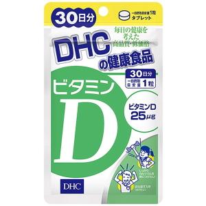 DHC ビタミンD 30日分